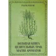 Большая книга целительных трав. Магия ароматов — Раокриом