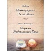 Редкие рецепты Белой Магии, Рецепты Универсальной Магии. Раокриом, Иоанн Солиснигрум