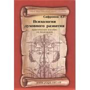Психология духовного развития. Практическое пособие по медитациям — Сафронов Андрей
