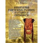 Психопрактики в мистических традициях от архаики до современности — Сафронов Андрей