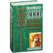 9000 заговоров сибирской целительницы. Наталья Степанова — Самое полное собрание