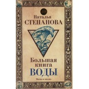 Большая книга воды. Наталья Степанова