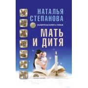 Мать и дитя. Защитная книга семьи. Степанова Наталья