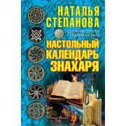 Настольный календарь знахаря. Наталья Степанова