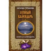 Лунный календарь. Наталья Степанова
