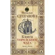 Книга городского мага — Степанова Наталья