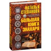 Большая книга знахаря — Степанова Наталья