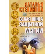 Белая книга защитной магии. Наталья Степанова