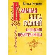 Большая книга гаданий сибирской целительницы. Н.Степанова