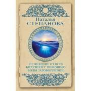 Исцеление от всех болезней с помощью воды заговорённой — Степанова Наталья