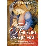 Ангелы среди нас. Дорин Вирче