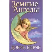 Земные ангелы. Дорин Вирче