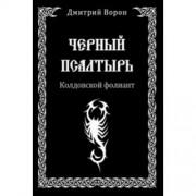 Чёрный Псалтырь. Колдовской фолиант. Дмитрий Ворон