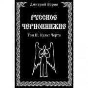 Русское Чернокнижие 3. Культ Чёрта. Дмитрий Ворон