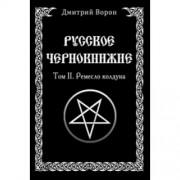 Русское Чернокнижие 2. Ремесло колдуна. Дмитрий Ворон