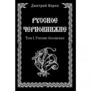 Русское Чернокнижие 1. Учение Бесовское. Дмитрий Ворон