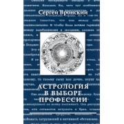 Астрология в выборе профессии. Вронский Сергей