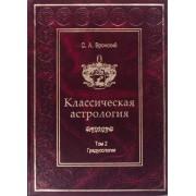 Классическая астрология. Сергей Вронский. Том 2. Градусология