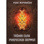 Тайная сила рунических формул. Рина Журавлёва