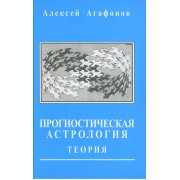 Прогностическая астрология. Том 1. Агафонов — Теория