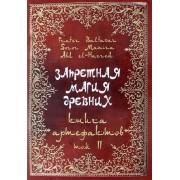 Книга Артефактов. Запретная магия древних II - Балтазар