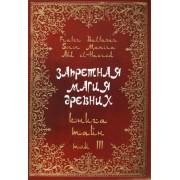 Книга Тайн. Запретная магия древних III - Балтазар