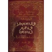 Запретная магия Древних 11. Книга Стихий
