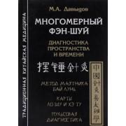 Многомерный фэн-шуй. М.Давыдов