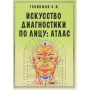 Искусство диагностики по лицу. Атлас. Гоникман Эмма