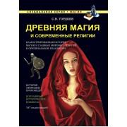 Древняя магия и современные религии. Гордеев — Иллюстрированная история магии и религий
