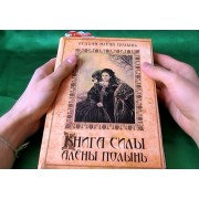 Книга силы Алёны Полынь. Практический учебник магии и колдовства. Ведьма Алена Полынь