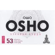Узнавая Будду (карты). 53 медитации чтобы открыть в себе Будду  — Ошо