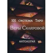 101 система Таро Веры Скляровой. Антология. Вера Склярова