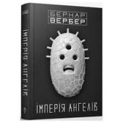 Імперія ангелів — Вербер Бернар