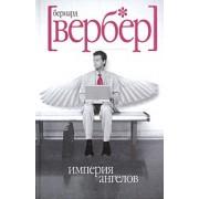 Империя ангелов. Бернар Вербер
