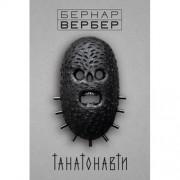 Танатонавти — Вербер Бернар