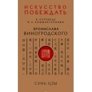 Искусство побеждать. Сунь Цзы — В переводе и с комментариями Бронислава Виногродского
