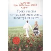 Уроки счастья от тех, кто умеет жить, несмотря ни на что — Вуйчич Н., Шарма Р., Хокинг С. и др.
