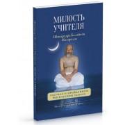 Милость Учителя. Рассказ о пройденном йогическом тапасе. Балайоги Шри Шиварудра Махарадж