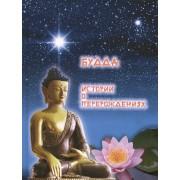 Будда. Истории о перерождениях