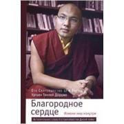 Благородное сердце: измени мир изнутри - Кармапа Ургьен Тинлей Дордже
