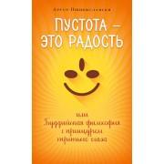 Пустота - это радость, или Буддийская философия с прищуром третьего глаза. Антон Пшибыславски