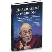 Далай-лама о главном. Нориюки Уэда