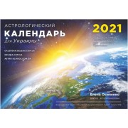Астрологический календарь для Украины 2021. Елена Осипенко