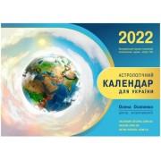 Астрологічний календар для України на 2022 рік. Олена Осипенко (українська мова)