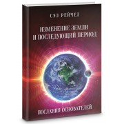 Изменение Земли и последующий период. Послания Основателей. Рэйчел Сэл