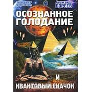 Осознанное голодание и Квантовый скачок. Александр Бореев