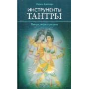 Инструменты тантры: мантры, янтры и ритуалы — Джохари Хариш