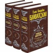 Тайная доктрина. Блаватская Елена — 3 тома