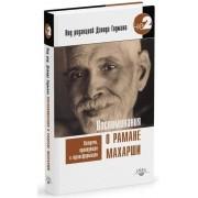 Воспоминания о Рамане Махарши. Годман Дэвид